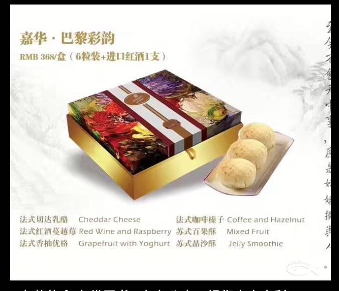 漳州万达嘉华酒店月饼券