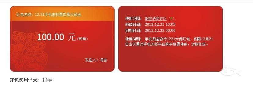 红包截屏图片_领取红包截屏图片_38红包截屏图片 ...