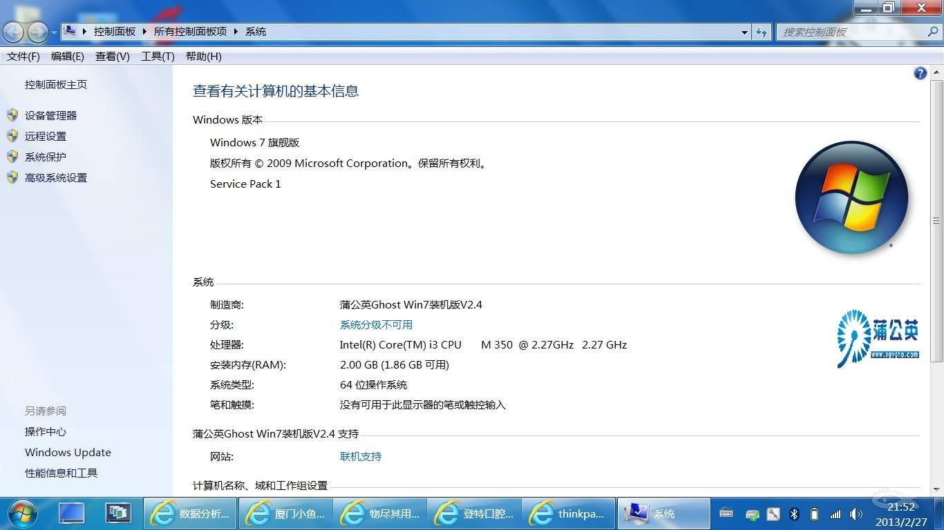 ibm壁纸1366x768