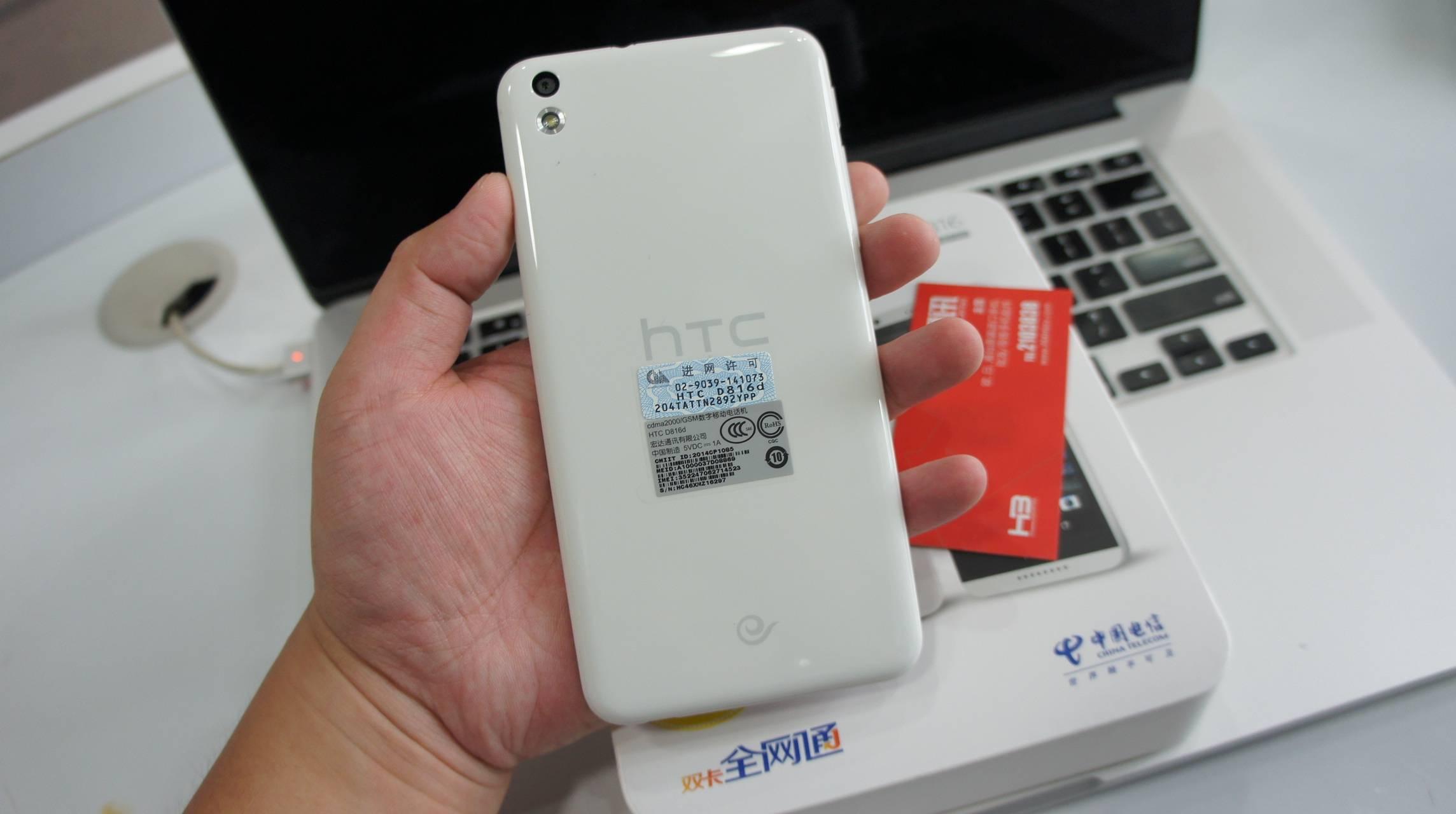 厦门恒斌通讯 HTC Desire 816d 电信版 新渴望 天翼移动双卡 另有个多