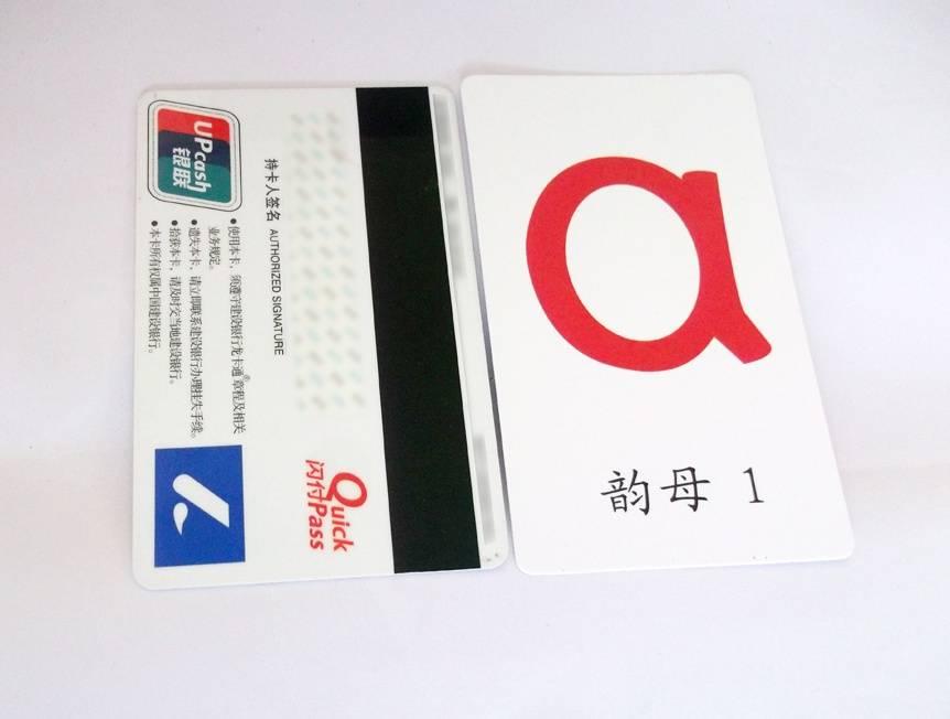 小学一年级汉语拼音字母卡片带四声调四格线声母韵母 整体认读音节