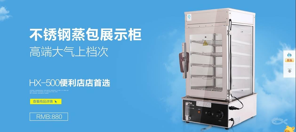 闲置蒸包柜/韩国旋风薯塔设备/蒸炉/拉肠粉/电烤炉咯